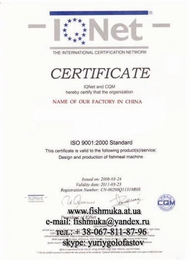Сертификат на китайские рыбомучные установки.